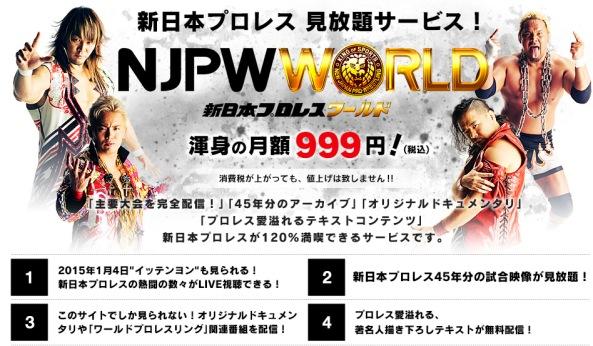 njpw_world